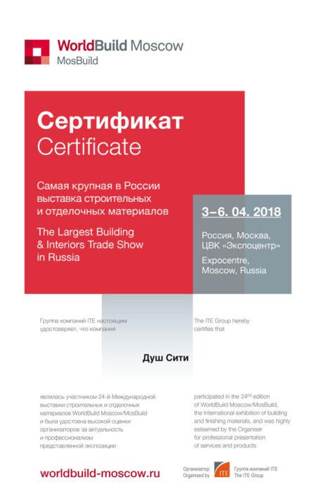 serteficate_dushcity800